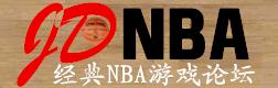 经典NBA游戏论坛
